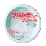 日本製 耐水耐油 紙皿 ウルトラプレート22cm 20枚