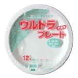日本製 耐水耐油 紙皿 ウルトラプレート26cm 12枚