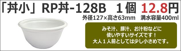 「丼小」RP丼-128B 1枚10.28円