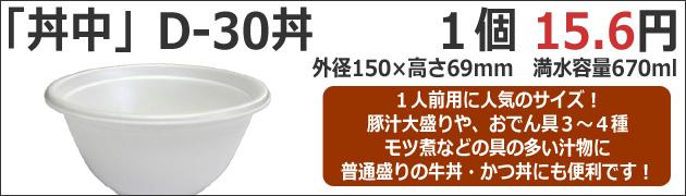 「丼中」D-30丼 1枚12.2円