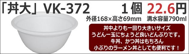 「丼大」VK-372 1枚16.94円