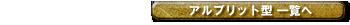 アルブリッド型一覧へ パックハマヨシ