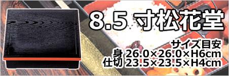8.5寸松花堂「身」