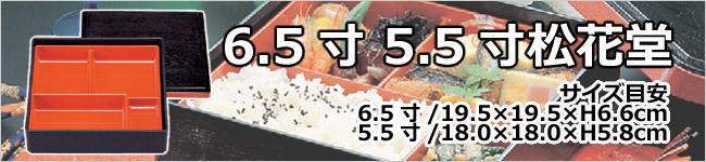 6.5寸、5.5寸松花堂
