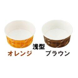 画像2: [オーブン対応 紙容器] 耐熱性コップ96径 浅型ブラウン