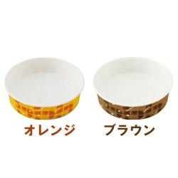画像2: [オーブン対応 紙容器] 耐熱性コップ150径 オレンジ