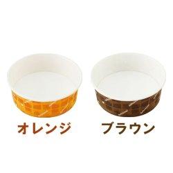 画像3: [オーブン対応 紙容器] 耐熱性コップ134径 オレンジ