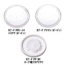 画像2: トーカン 両面ラミ紙カップ用 蓋97口径-1