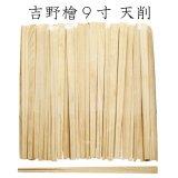 国産 吉野檜(ひのき) 割り箸 天削 9寸(24cm)