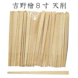 画像2: 国産 吉野檜(ひのき) 割り箸