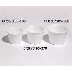 画像5: [みそ汁カップ] CFカップ85-180 100個