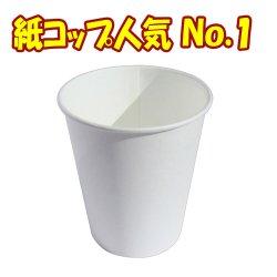 画像1: 日本製 紙コップ 白 SM-205-3