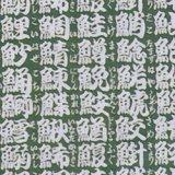 包装紙 江戸寿司 131 4/6半切