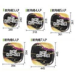 画像3: 新角桶PSP 新3人桶 鈴竹 本体・透明フタセット 10枚