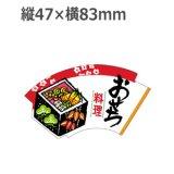 ラベルシール おせち料理 C-188  500枚