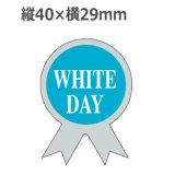 ラベルシール ホワイトデー C-262 銀箔押し 1000枚