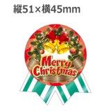 ラベルシール クリスマス C-477 300枚