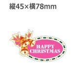 ラベルシール クリスマス C-184 金箔押し 500枚