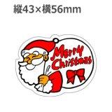 ラベルシール クリスマス C-147 500枚