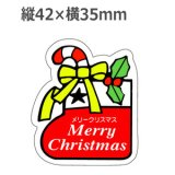 ラベルシール クリスマス C-273 ニス引き 500枚