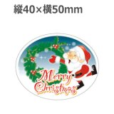 ラベルシール クリスマス C-439 300枚