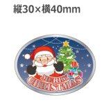 ラベルシール クリスマス C-466 300枚