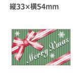 ラベルシール クリスマス C-361 200枚