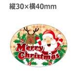 ラベルシール クリスマス C-467 300枚