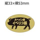 ラベルシール イベリコ豚 M-1514 金ホイルケシ 500枚