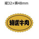 ラベルシール 特選牛肉 M-2503 金ホイルケシ 1000枚