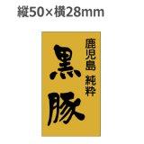 ラベルシール 鹿児島黒豚 M-227 金ホイルケシ 500枚