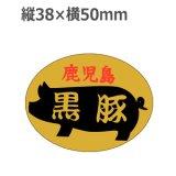 ラベルシール 鹿児島黒豚 M-445 金ホイルツヤ 1000枚
