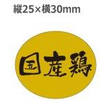 ラベルシール 国産鶏 M-1883 金ホイルケシ 500枚