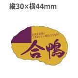 ラベルシール 合鴨 M-2015 金ホイルケシ 500枚