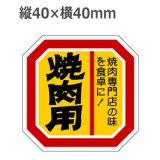 ラベルシール 焼肉用 M-2111 500枚