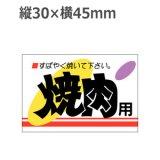 ラベルシール 焼肉用 M-2021 500枚