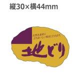 ラベルシール 地どり M-2013 金ホイルケシ 500枚