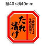 ラベルシール たれ漬け M-294 500枚
