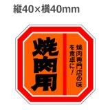 ラベルシール 焼肉用 M-1051 500枚