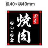 ラベルシール 焼肉 M-2127 500枚