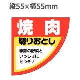 ラベルシール 焼肉 M-216 500枚