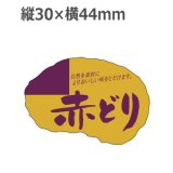 ラベルシール 赤どり M-2014 金ホイルケシ 500枚
