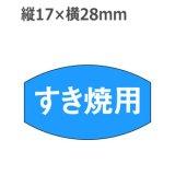ラベルシール すき焼用 M-673 1000枚