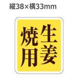 ラベルシール 生姜焼用 M-615 500枚