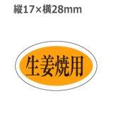 ラベルシール 生姜焼用 M-640 1000枚