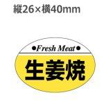 ラベルシール 生姜焼 M-102 1000枚