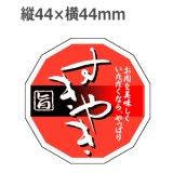 ラベルシール すきやき M-1364 500枚