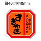 ラベルシール すきやき M-617 500枚