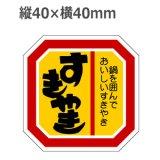 ラベルシール すきやき M-2110 500枚