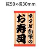 ラベルシール ネタが自慢のお寿司 K-913 上質紙使用 500枚